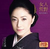 女人荒野DVD付 HP用.jpg