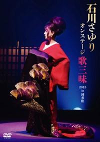 石川さゆりオンステージ歌三昧2015in博多座.jpg