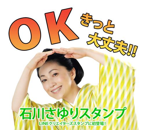 ishikawa_stamp.jpg