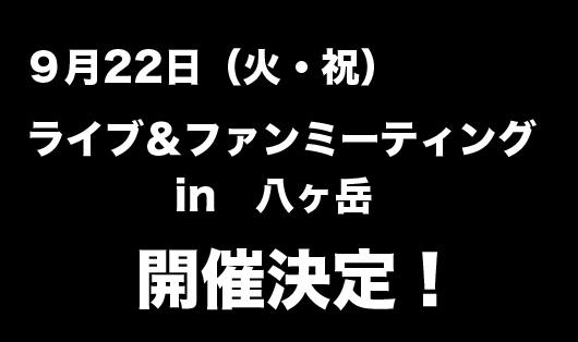 yatsugatake_text.jpg